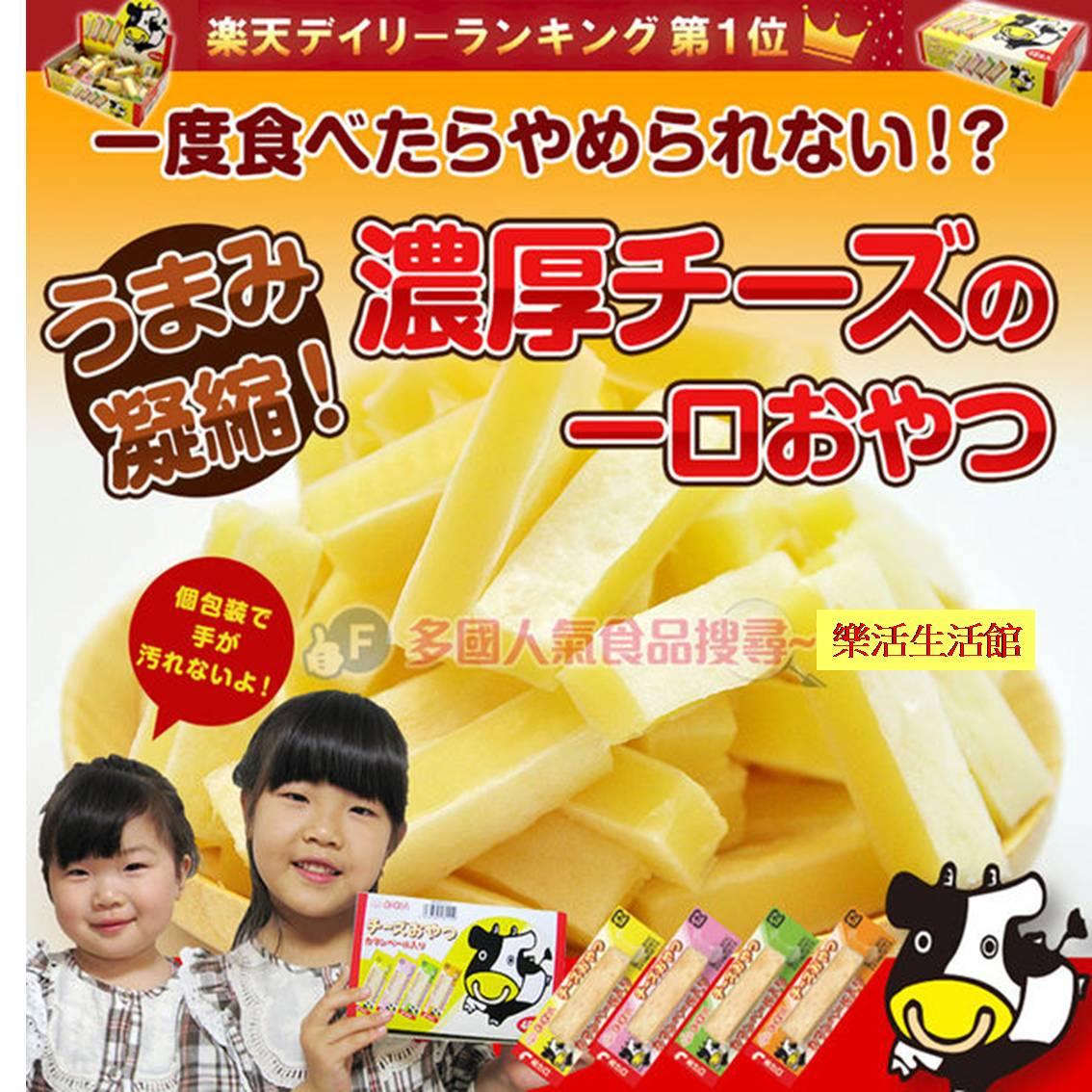 日本OHGIYA 扇屋點心起司條 乳酪條 乳酪棒 一口起司棒 2017.5.26 到期【樂活生活館】