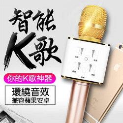 【葉子小舖】Q7無線藍芽麥克風|麥克風|音響|喇叭|蘋果 安卓通用|K088|K068|K歌神器|直播|藍牙喇叭|掌上KTV|無線話筒|卡拉OK|交換禮物|免運