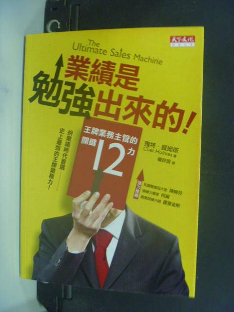【書寶二手書T9/行銷_HNF】業績是勉強出來的_王牌業務主管的關鍵12力_查特賀姆斯