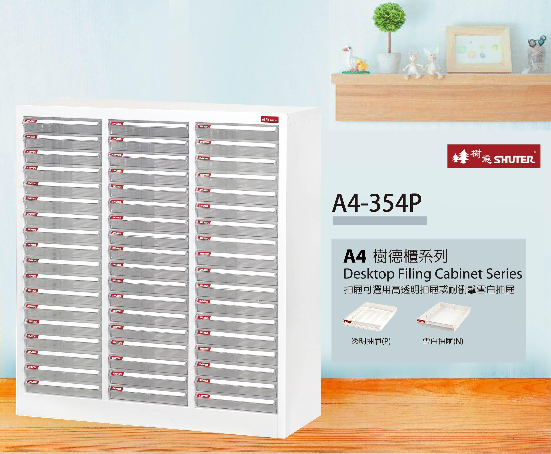 【樹德收納系列】 檔案櫃 資料櫃 公文櫃 收納櫃 效率櫃 落地型文件櫃 A4-354P