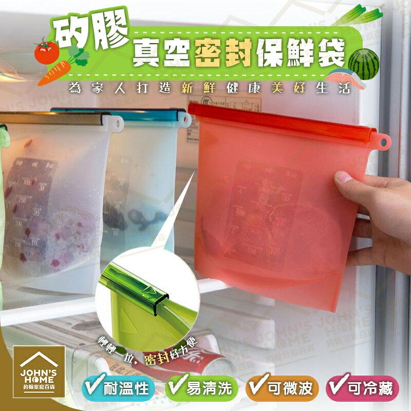 約翰家庭百貨》【AB111】矽膠真空密封保鮮袋 食品密封袋 冰箱食物水果冷凍收納袋 1000ML 4色可選