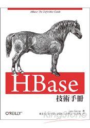HBase技術手冊