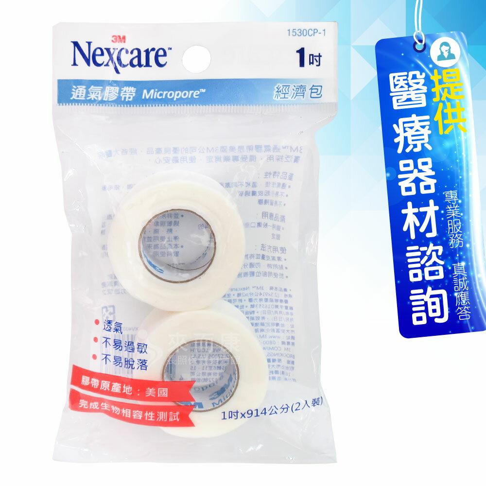 來而康 3M Nexcare 通氣膠帶 (未滅菌) 1530CP-1 通氣膠帶 1吋 一包2入