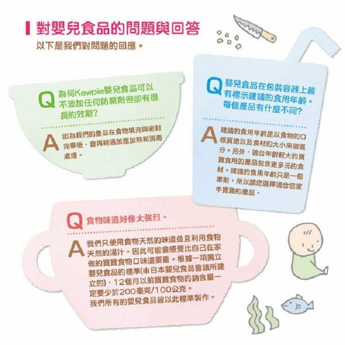 日本 Kewpie 丘比 5M+ 寶寶粥米泥 日式昆布 70g 即食  /  副食品  /  離乳食 3