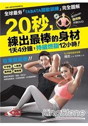 20秒,練出最棒的身材:全球最夯「TABATA間歇訓練」完全圖解,時間短卻瘦更快,30招快瘦操,在家就能做