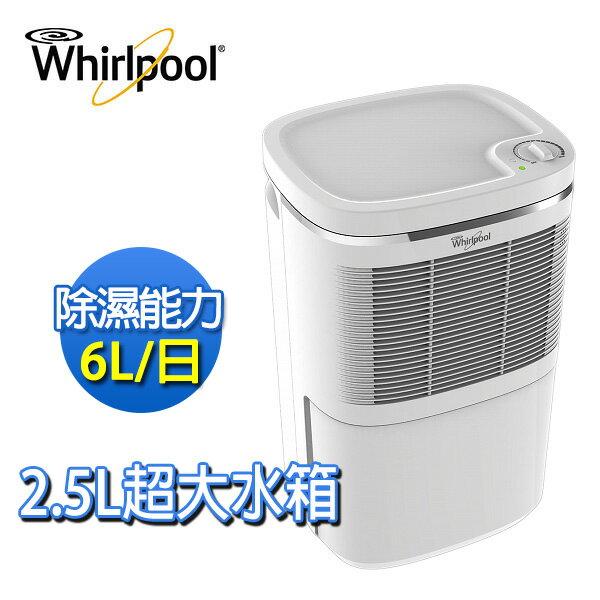 【福利品】Whirlpool惠而浦 6公升WDEM12W 節能除濕機    福利品推薦3C家電