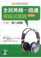 全民英檢一路通:中級聽力模擬試題冊(革新版) - 限時優惠好康折扣