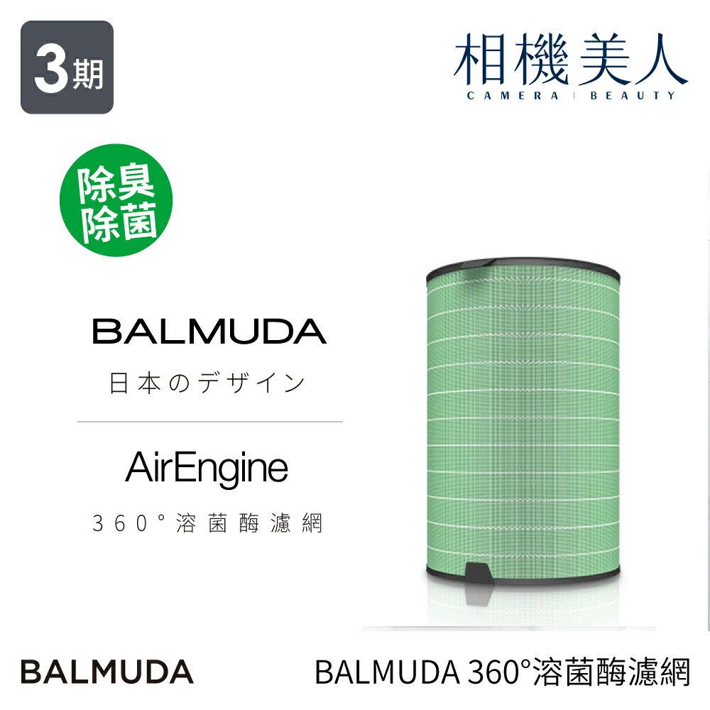 BALMUDA 360°溶菌?濾網 AirEngine 空氣清淨機 專用濾網 百慕達