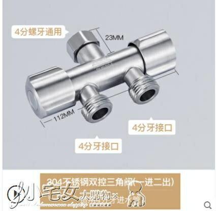 水龍頭 洗衣機水龍頭一分二雙頭4分6分流器一進二出三通角閥轉換萬能接頭