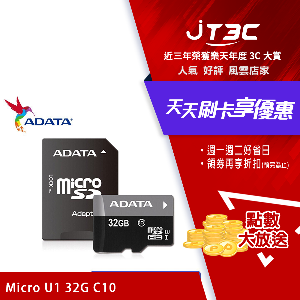 JT3C ADATA Micro SDHC Premier UHS-I U1/ C10 32GB 記憶卡