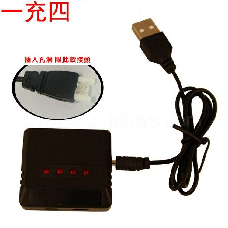 電池接1對4快速充電座 連接USB充電頭專屬 DFD F180 四軸 遙控飛機 直升機 空拍機【塔克】