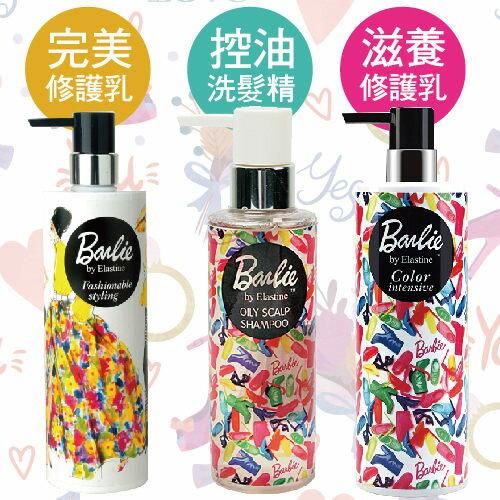 Barbie韓國巴比 香水系列 受損髮完美  清爽控油洗髮乳  燙後髮質完美  護色深層滋