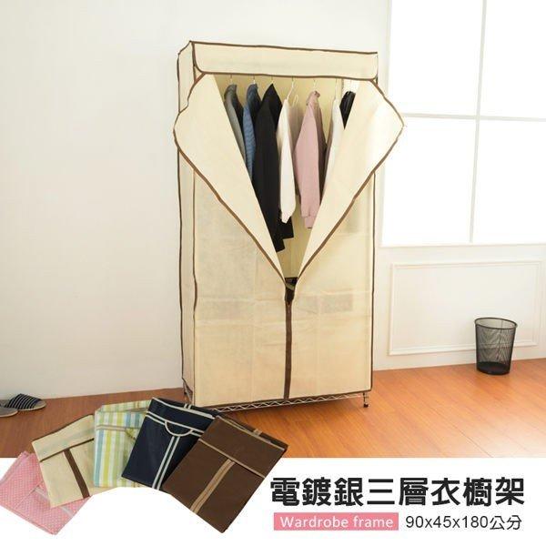 90x45x180三層單桿衣櫥架【贈送綠直條紋布套】SX18363180ICRII1 [tidy house]免運費