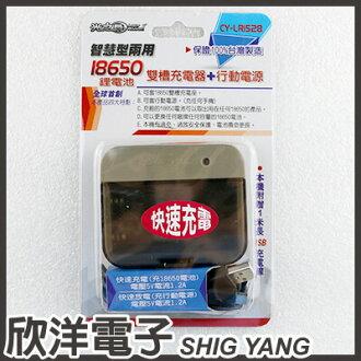 ※ 欣洋電子 ※ 智慧型兩用18650鋰電池 雙槽充電器+行動電源(CY-LR1528)