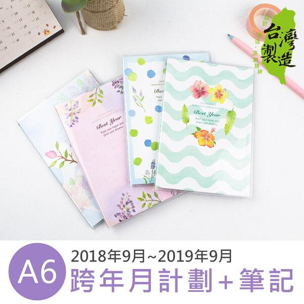珠友BC-10709-50BA650K彩色跨年月誌月計劃+筆記(2018.9~2019.9)