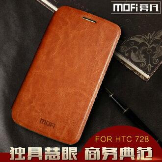 HTC 728 莫凡新睿系列支架皮套 宏達電 Desire 728 dual sim 手機保護殼