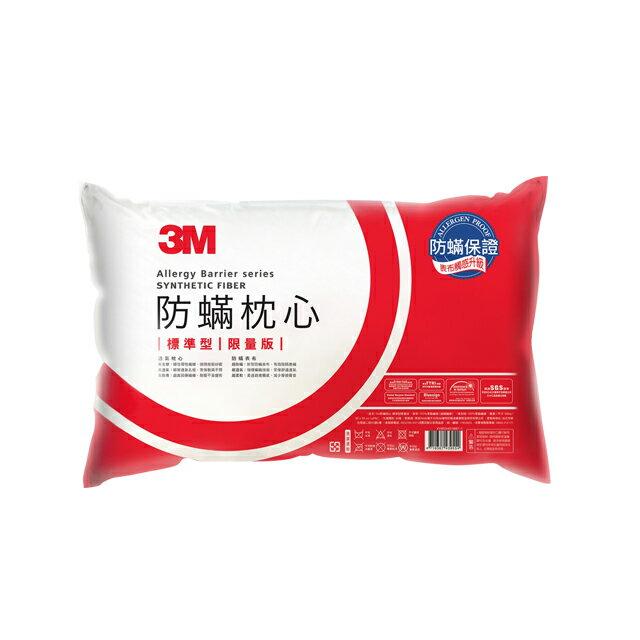 【3M】防蹣枕心-標準型(2018限量版) 7100142976