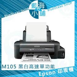 EPSON 愛普生 M105黑白Wifi原廠連續供墨印表機