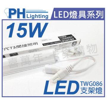 PHILIPS飛利浦 TWG086 LED 15W 4000K 自然光 3尺 全電壓 支架燈 層板燈 _ PH430488