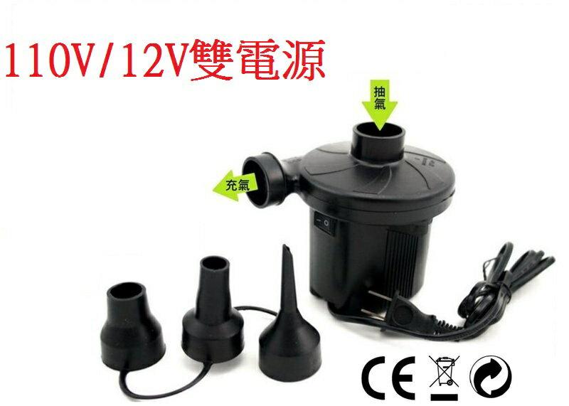 【露營趣】中和  12V/110V雙電源充氣馬達 電動馬達 充氣幫浦 電動幫浦 車用充氣幫浦TNR-184