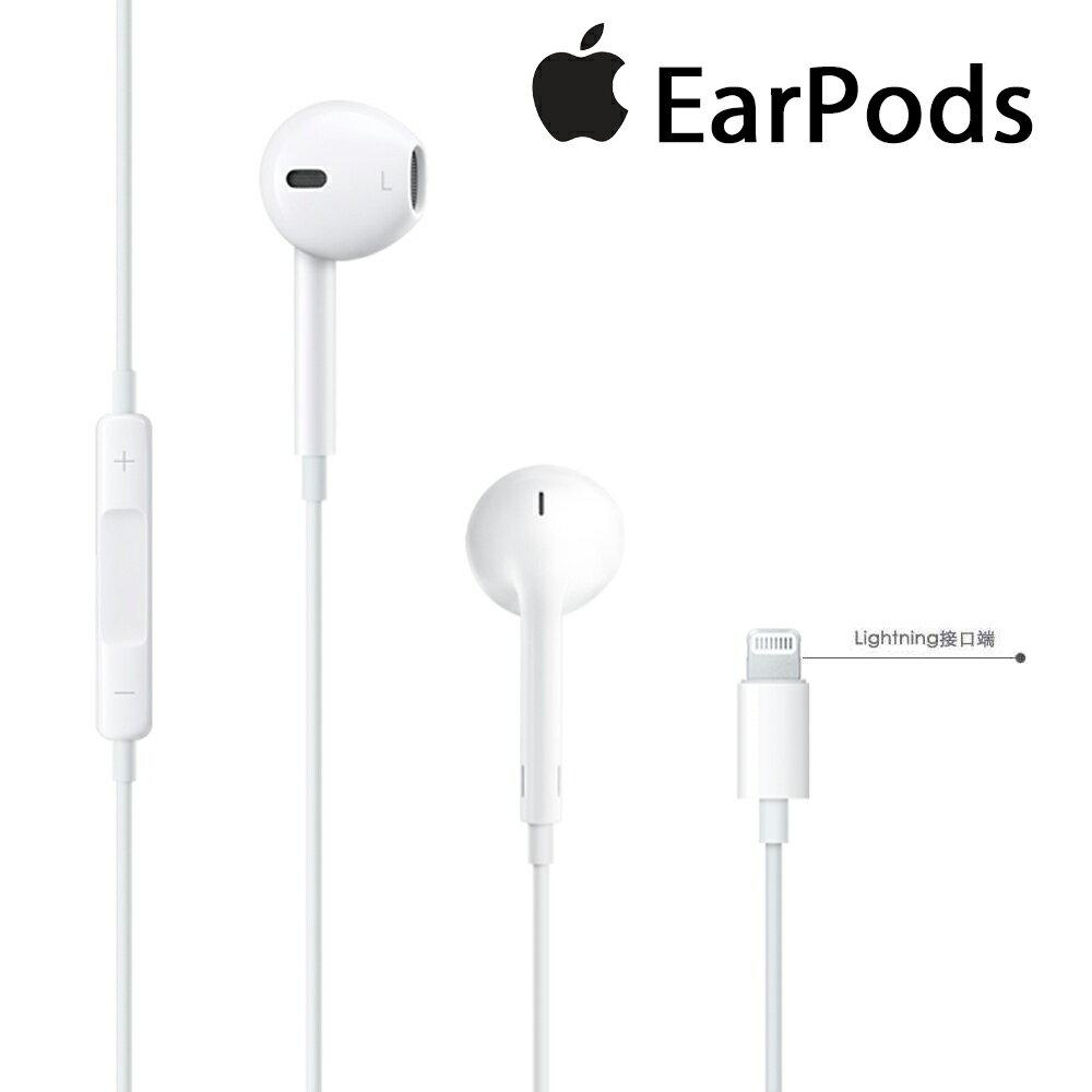 Apple Lightning EarPods iPhone 7 原廠耳機 線控麥克風耳機 for Apple iPhone 7/7 Plus/6(S) Plus/6(S)/SE/5s/5c/5/SE