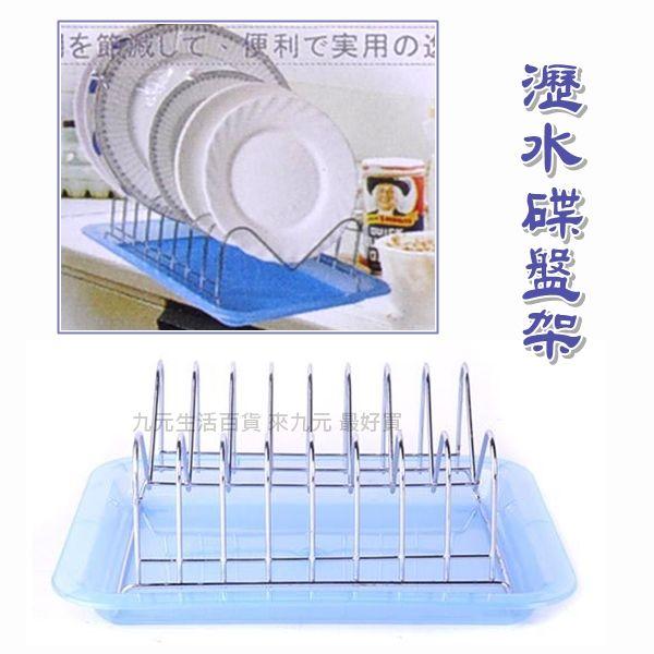 【九元生活百貨】瀝水碟盤架 滴水盤架 碗盤架