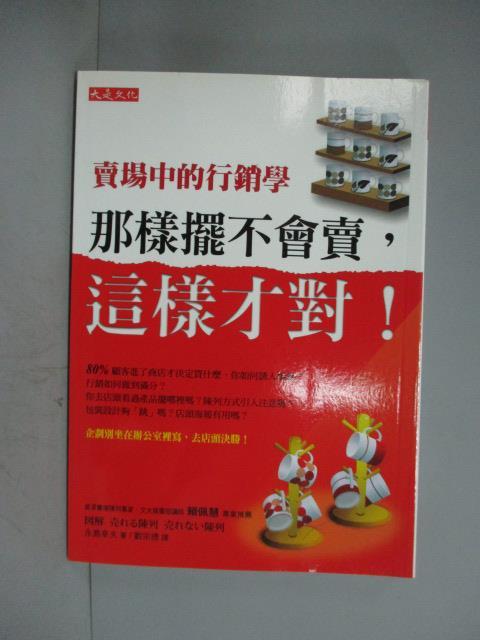 ~書寶 書T1/行銷_NCL~那樣擺不會賣 這樣才對!賣場中的行銷學_劉宗德 永島幸夫