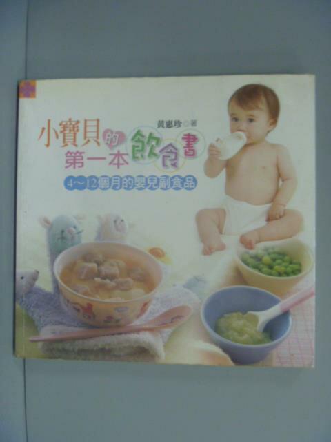 【書寶二手書T5/保健_GBQ】小寶貝的第一本飲食書:4~12個月的嬰兒副食品_黃惠珍