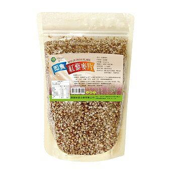 綠源寶~紅藜麥片260公克/包 ~無麩質、富含蛋白質、即沖即食~