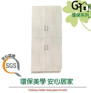 【綠家居】羅迪環保2.7尺塑鋼四門雙吊衣櫃收納櫃(4色可選)