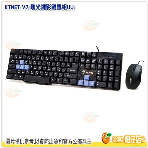KTNET V7 鵰光鍵影鍵鼠組UU V7 鵰光鍵影 電競鍵盤 + 電競滑鼠 USB 1000CPI