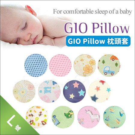 ✿蟲寶寶✿【韓國GIOPillow】超透氣護頭型嬰兒枕『專用枕套』L號2y+多樣可選
