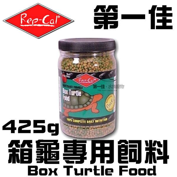 [第一佳水族寵物]美國Rep-Cal箱龜專用飼料BoxTurtleFood425g免運