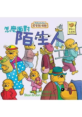 貝安斯坦熊02:怎樣面對陌生人