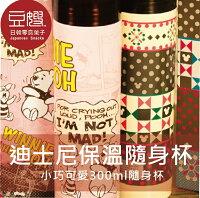 小熊維尼周邊商品推薦【豆嫂】日本雜貨 迪士尼 設計款不鏽鋼保溫隨手杯(400ml)