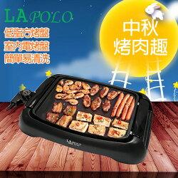【LAPOLO】藍普諾 多功能 低脂 燒烤盤 LA-912