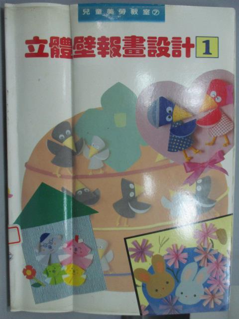 【書寶二手書T2/藝術_XCX】立體壁報畫設計1_兒童美勞教室7