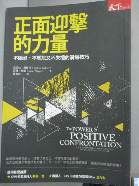 ~書寶 書T5/溝通_IGH~正面迎擊的力量:不隱忍、不尷尬又不失禮的溝通技巧_芭芭拉.派