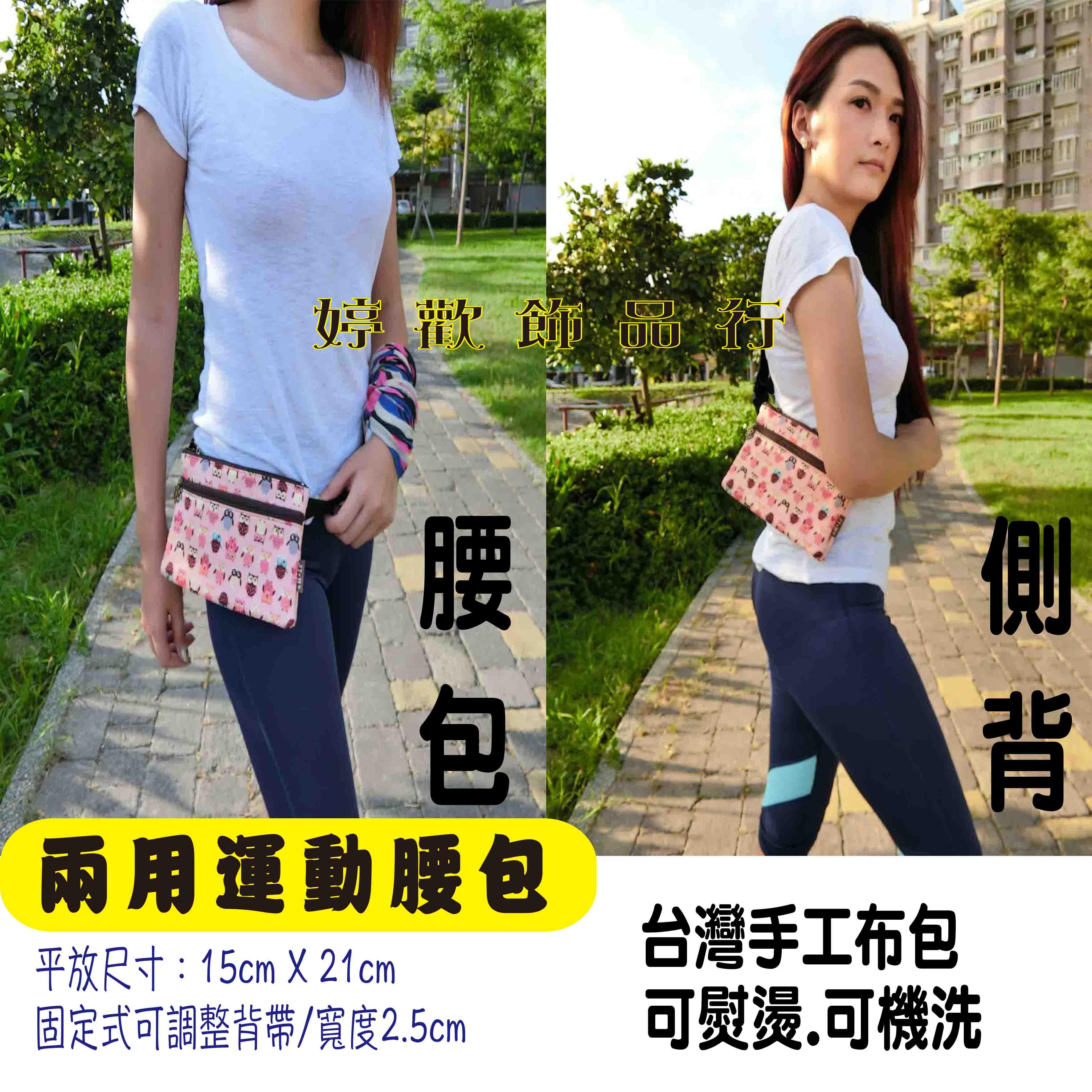 兩用運動腰包/側背包/台灣手工/線條貓