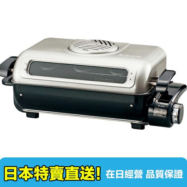 【海洋傳奇】【預購】【日本空運免運】日本象印烤魚機 EF-VG40-SA