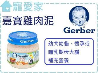 ☆寵愛家☆【新包裝】Gerber嘉寶純雞肉泥-單瓶  Baby Food