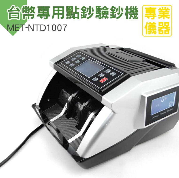 安居生活館 專業點驗鈔機 點鈔驗鈔機 點鈔數鈔機 點鈔機 點鈔機數鈔機 MET-NTD1007