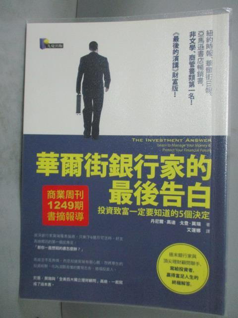 ~書寶 書T1/投資_GHG~華爾街銀行家的最後告白_劉黎兒