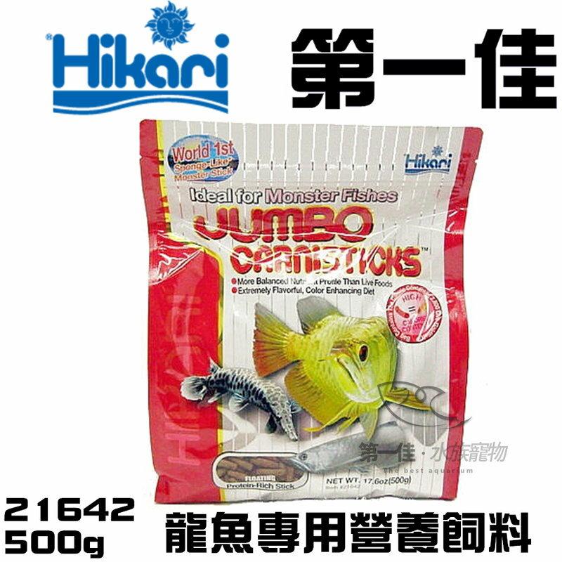 [第一佳水族寵物] 日本高夠力HIKARI【龍魚專用營養飼料 21642 大顆粒500g】金龍魚