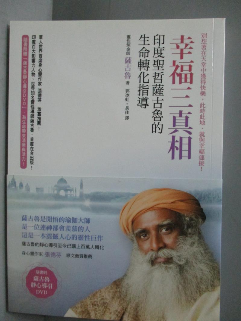 【書寶 書T1/心靈成長_OPJ】幸福三真相-印度聖哲薩古魯的生命轉化指導_薩古魯_附DV