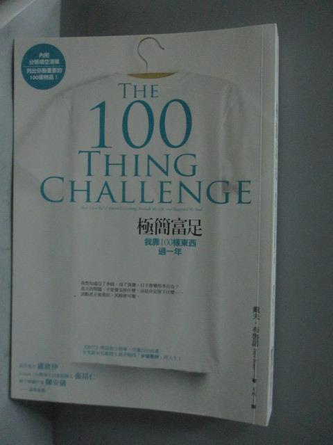 ~書寶 書T1/勵志_NSJ~極簡富足~我靠100樣東西過一年_戴夫.布魯諾 Dave B