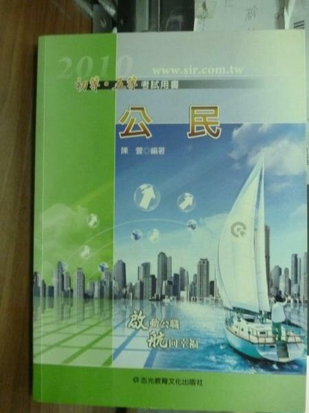 ~書寶 書T8/進修考試_PJD~公民_陳萱