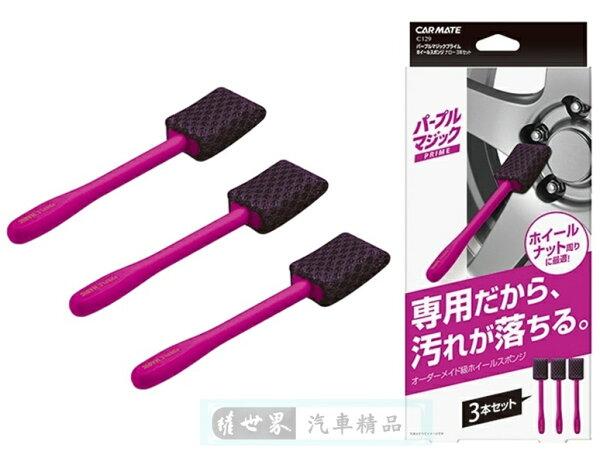 權世界@汽車用品日本CAMATE方形頭鋼圈輪圈鋁圈細部清洗清潔刷3入組C129
