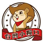 台灣小糧口休閒食品專賣店