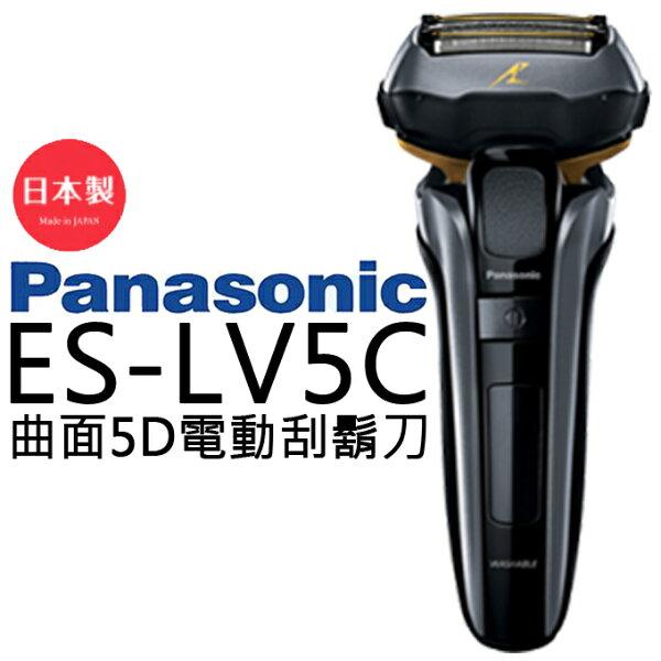 刮鬍刀✦Panasonic國際牌ES-LV5C日本製黑色公司貨0利率免運▶全館商品下單前建議詢問貨源,若遇缺貨無法等待請勿下單